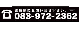 083-972-2362