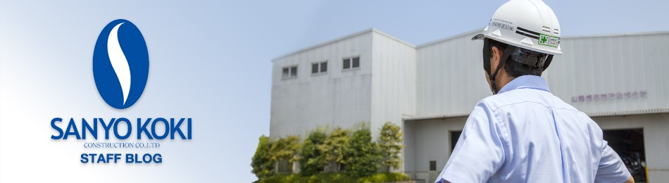 山陽鋼機建設株式会社のスタッフブログ
